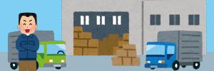貨物運送のイメージ